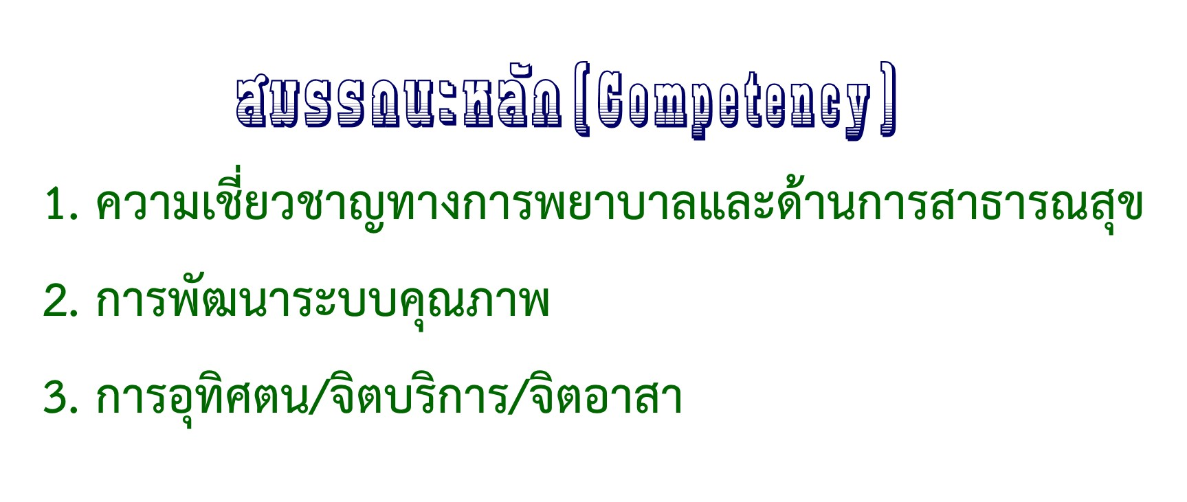 5.Competency